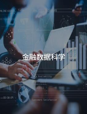 金融数据科学