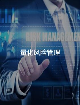 量化风险管理