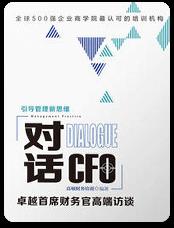 對話CFO-卓越首席財務官高端訪談