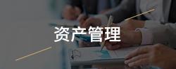 財務培訓-資產管理精品課程