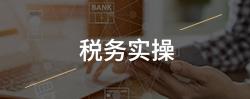財務培訓-稅務實操精品課程